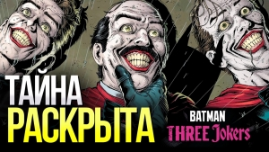 Три Джокера - тайна раскрыта! | Batman: Three Jokers Обзор